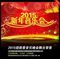 2015迎新春新年音乐会背景