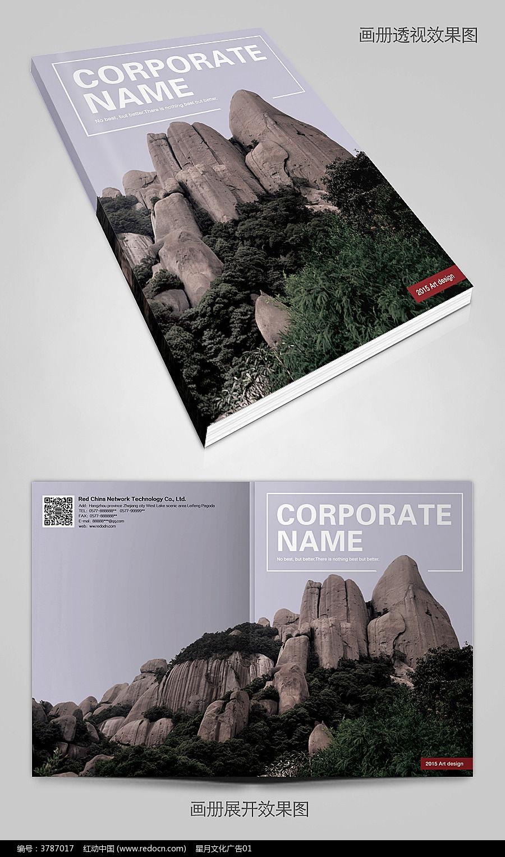 旅游杂志封面设计模板