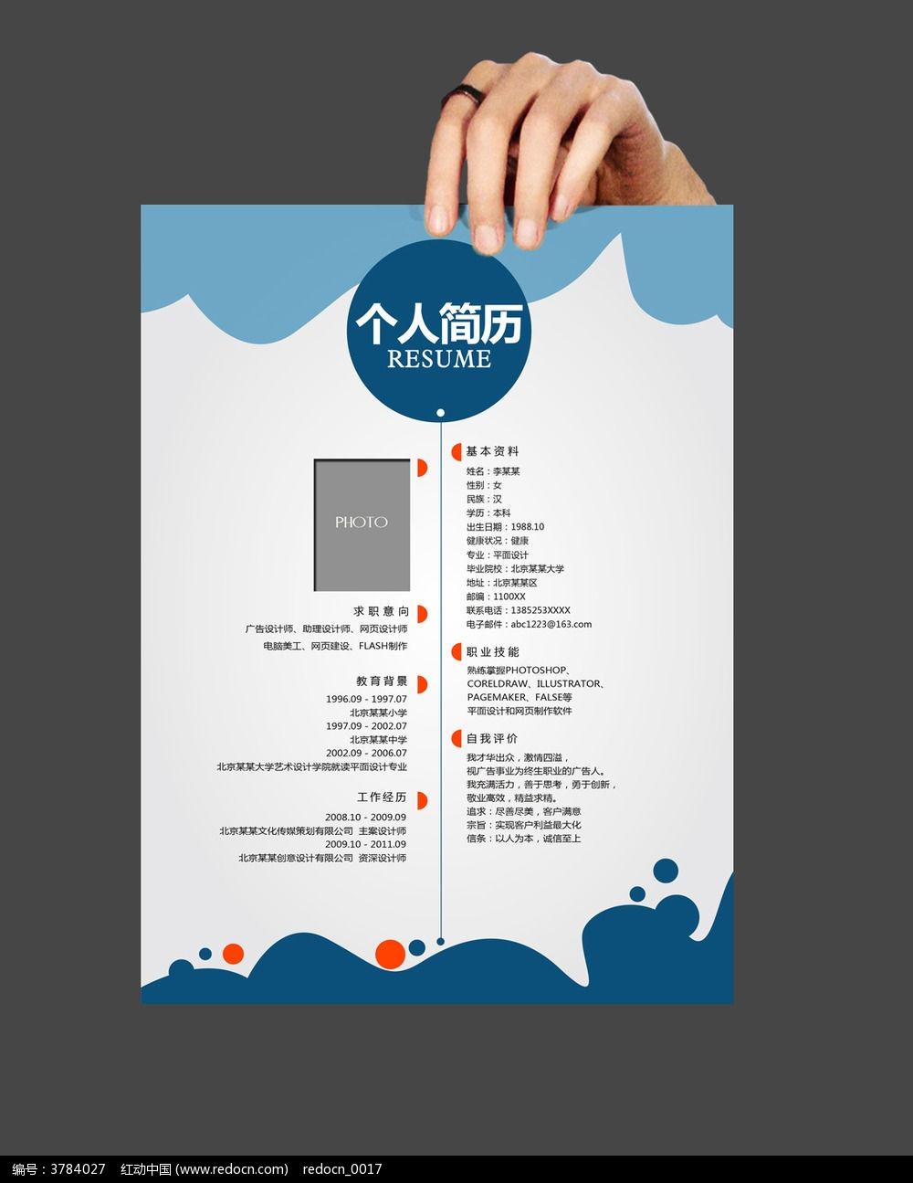 原创设计稿 海报设计/宣传单/广告牌 求职简历 数学系毕业生个人求职图片