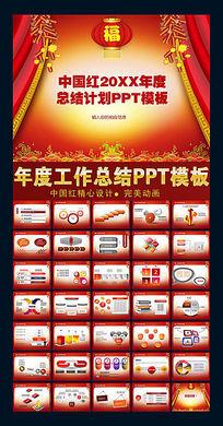 中国红年度总结计划PPT