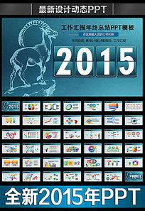 14款 2014年工作总结及2015年工作计划ppt模板