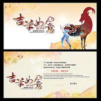2015吉羊如意企业明信片设计