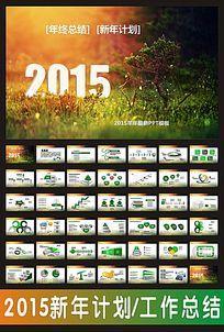 2015年终总结工作报告绿色ppt
