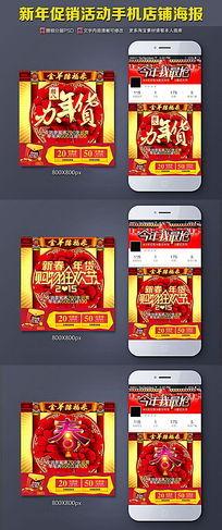 2015新年淘宝手机端促销海报