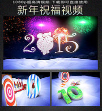 2015新年祝福视频片头