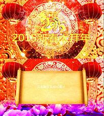 2015羊年春节大拜年AE视频片头