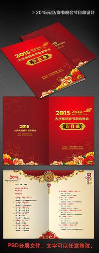 2015羊年春节晚会节目单