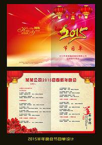 2015羊年节目单设计