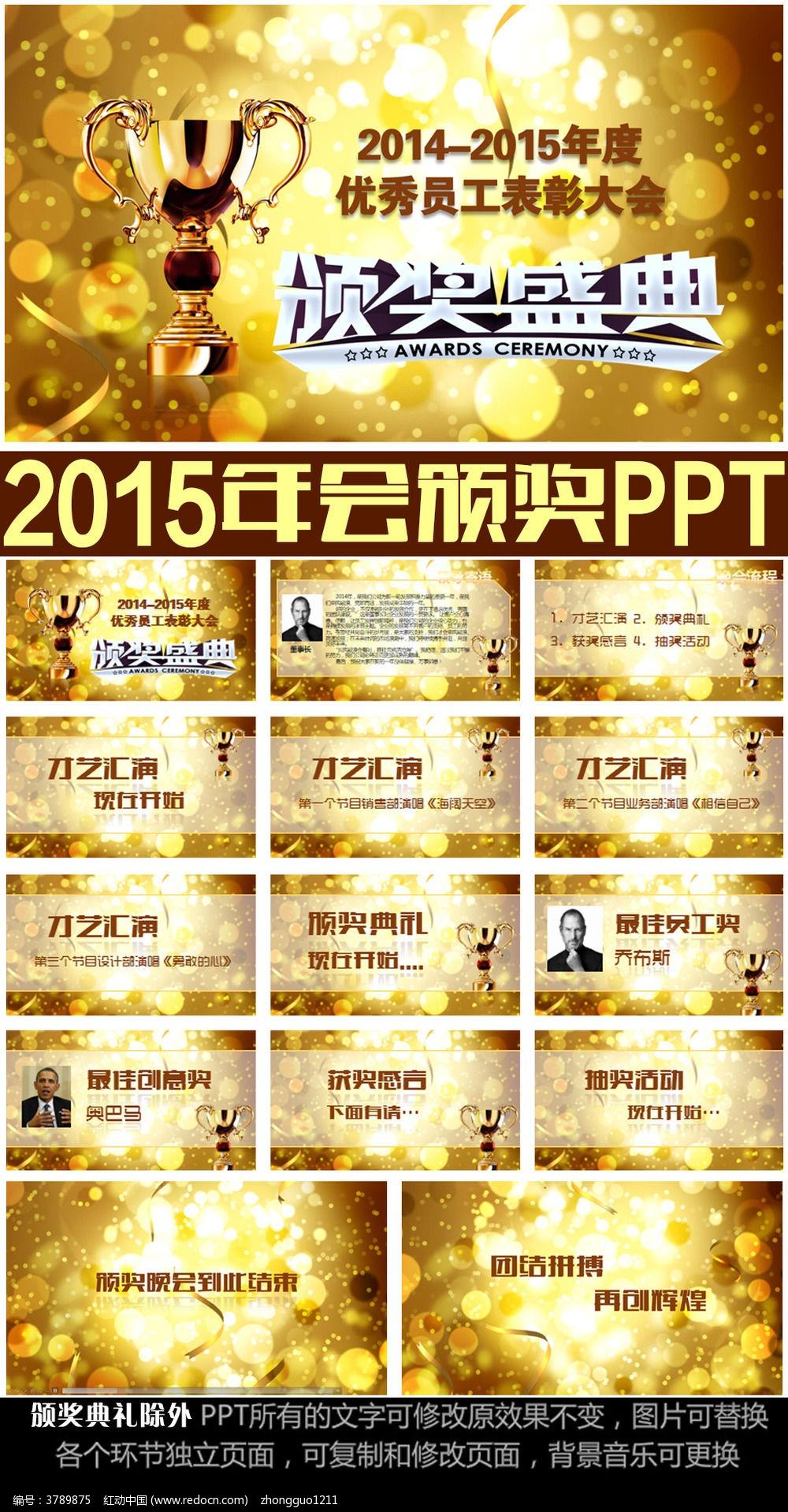 2015年度优秀员工表彰大会ppt模板下载