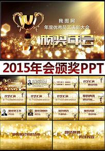 2015优秀员工表彰大会PPT模板下载