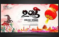 彩墨2015羊年企业年会舞台背景图设计