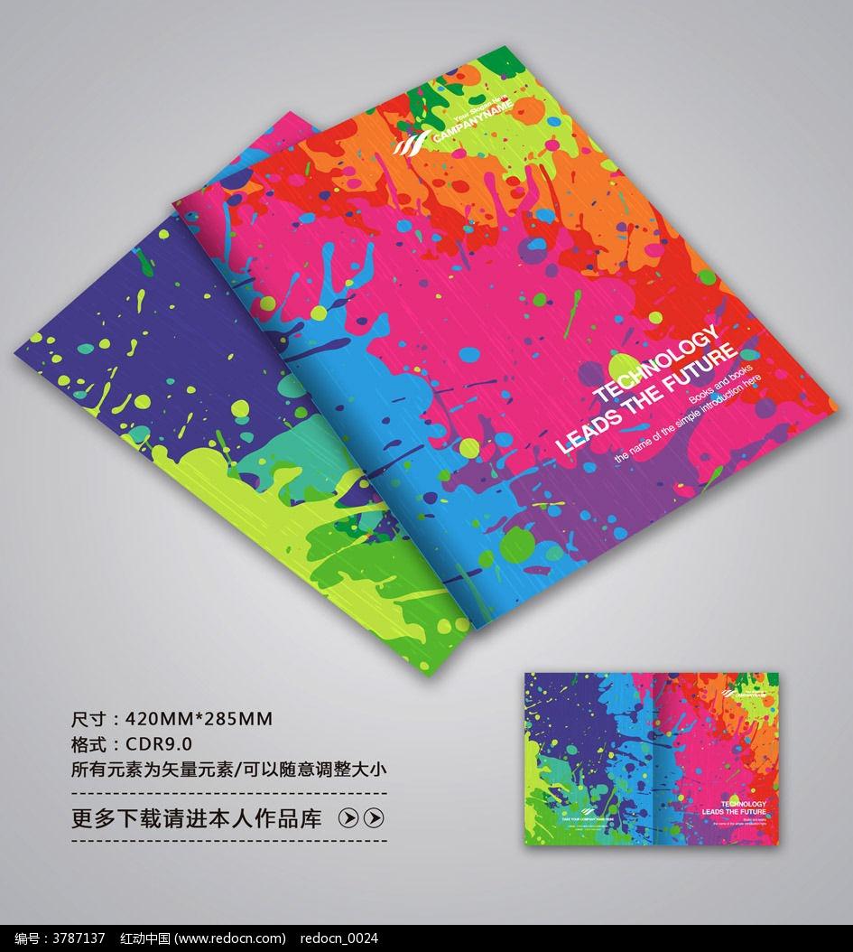 创意美术画册封面