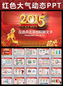 红色喜庆中国风年终总结工作计划PPT