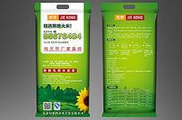 绿色生态大米包装袋素材