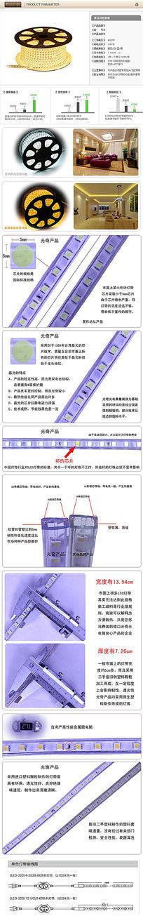淘宝灯具详情页细节描述图模板 PSD