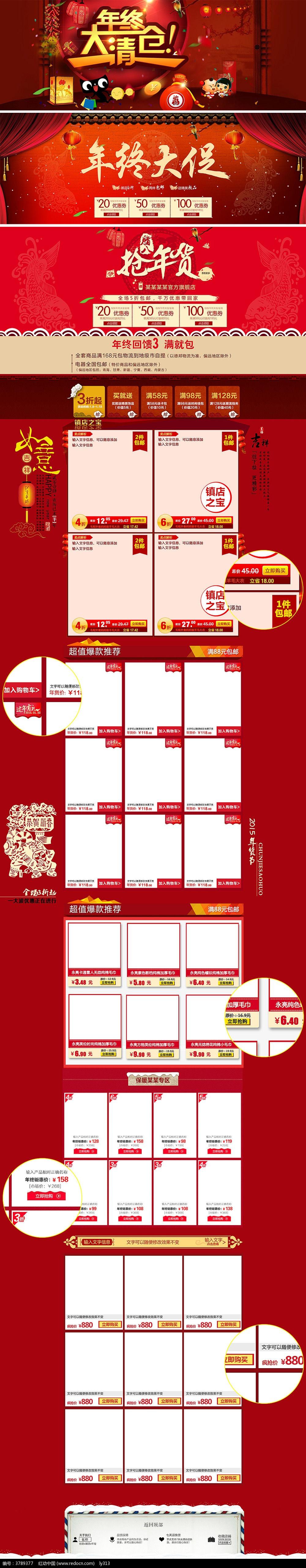 淘宝年终大促活动页面设计模板