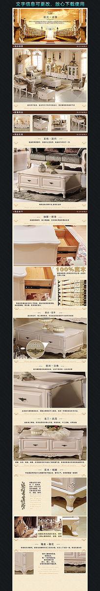 淘宝欧式家具详情页细节描述图模板