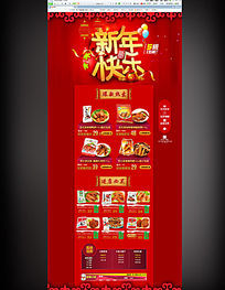 淘宝食品店铺新年促销模型