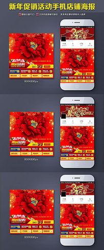 淘宝手机端店铺新年年年货海报