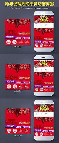8款 淘宝手机端微淘海报psd设计素材下载