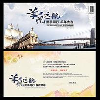 羊帆远航新年明信片设计