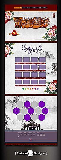 中国风新年网页素材psd