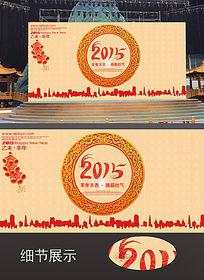 2015年房地产企业年会舞台背景图片