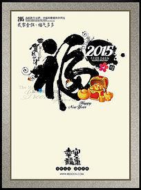 2015年新年福字海报