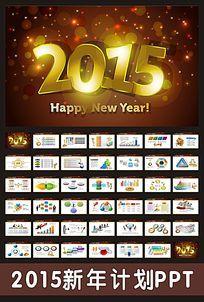 2015年终总结新年计划工作汇报ppt