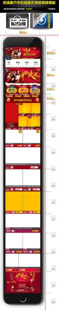 2015新年手机客户端装修psd模板 PSD