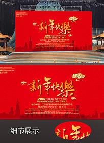 2015羊年新年快乐主题联欢晚会演出背景