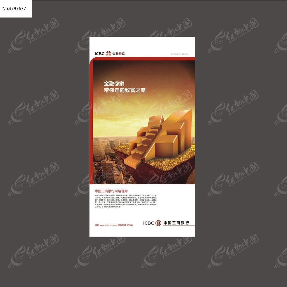 财富路银行理财宣传单页