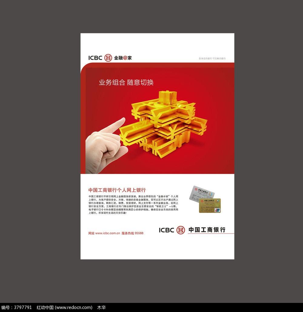 恭贺投资理财组合产品海报