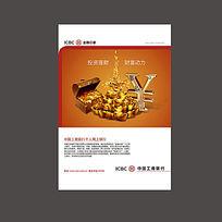 工商银行投资理财宣传单设计