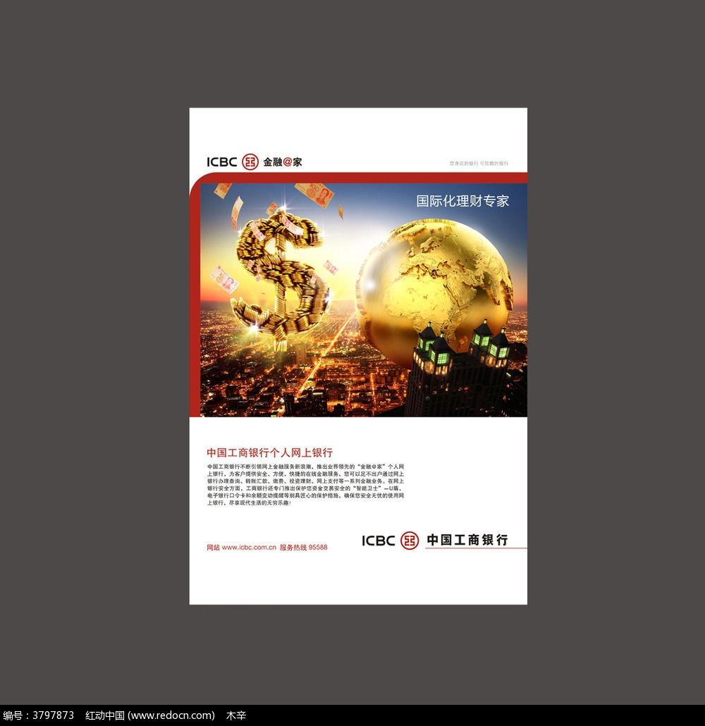 工商金融理财宣传海报
