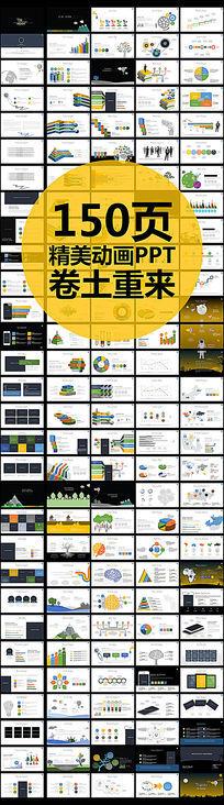 精美动画数据图形图表通用PPT演示模板