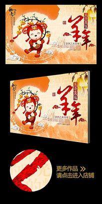 卡通2015羊年春节宣传海报