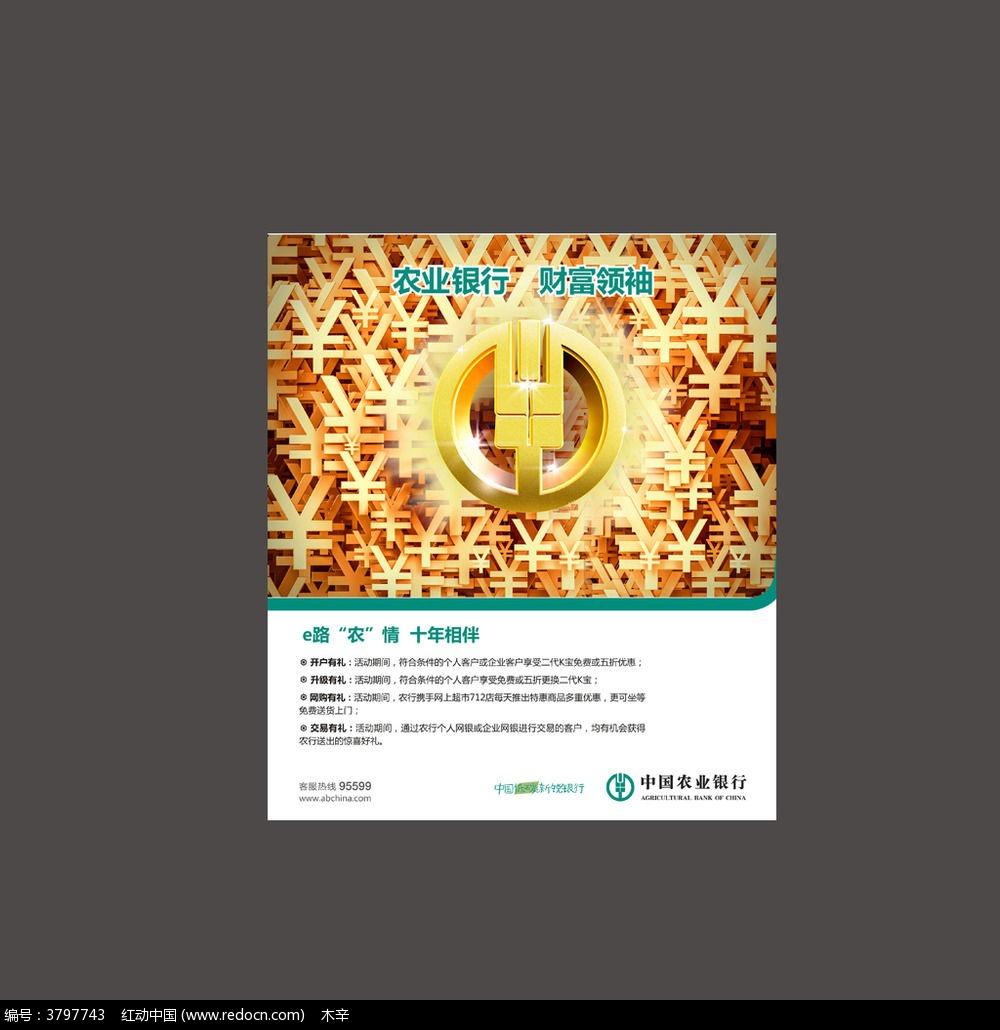 银行手绘理财海报