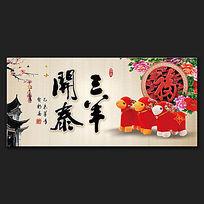 三羊开泰春节展板设计