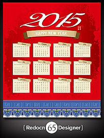 羊年日历月历表矢量图