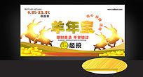 银行2015羊年宝理财产品海报