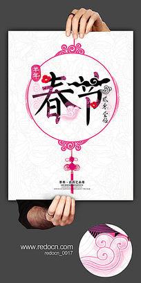 中国风春节宣传海报设计