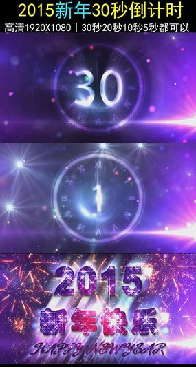 2015年新年30秒倒计时开场视频