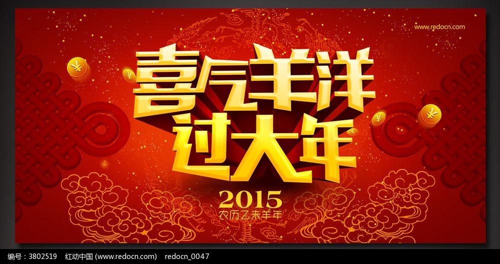 2015年喜气洋洋过大年海报背景