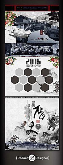2015年中国风新年网页素材