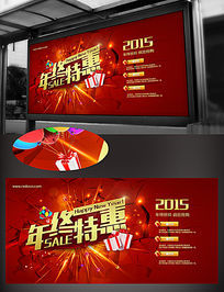 2015年终特惠促销活动背景海报素材