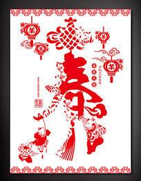 2015中国春节祝福剪纸海报