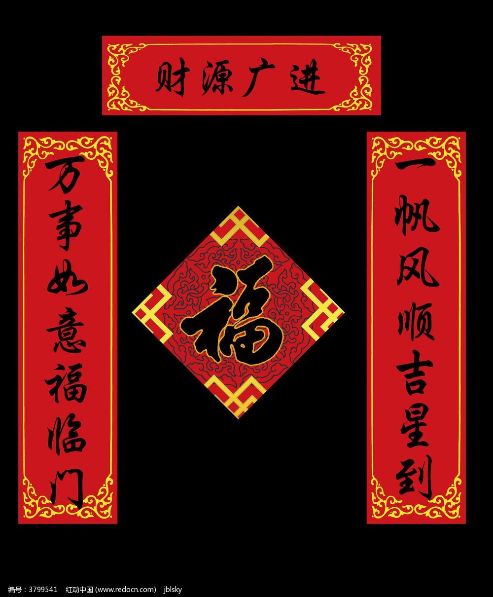 春节春联设计图片