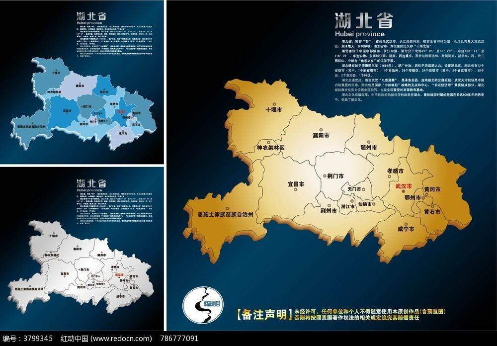 湖北省行政简图矢量地图