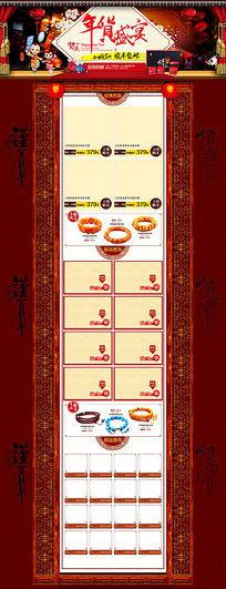 淘宝春节年货盛宴首页装修模板